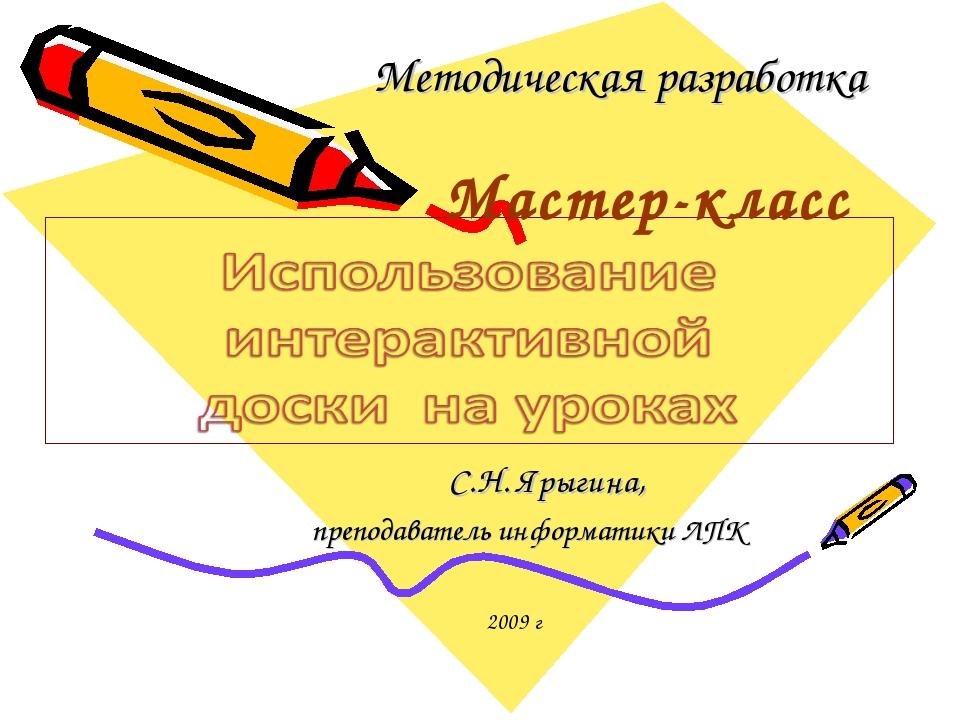 Методическая разработка С.Н. Ярыгина, преподаватель информатики ЛПК Мастер-к...