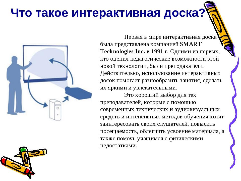 Что такое интерактивная доска? Первая в мире интерактивная доска была пред...