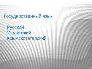 Государственный язык Русский Украинский Крымскотатарский