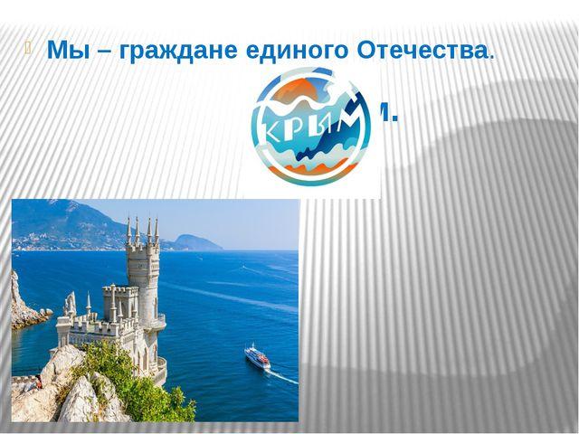 Крым. Мы – граждане единого Отечества.