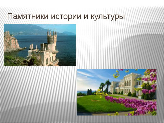 Памятники истории и культуры