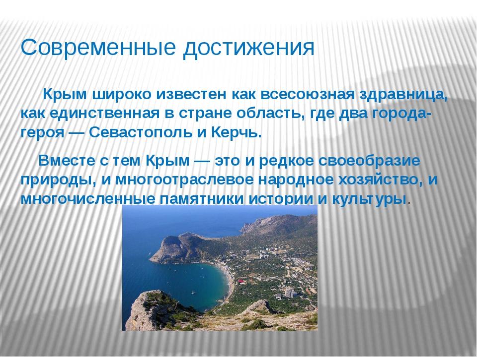 Современные достижения Крым широко известен как всесоюзная здравница, как еди...