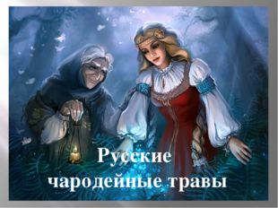 Русские чародейные травы