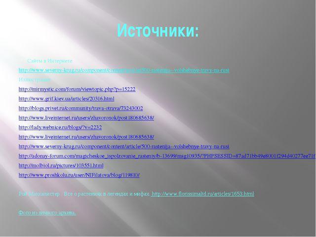 Источники: Сайты в Интернете http://www.severny-krug.ru/component/content/art...