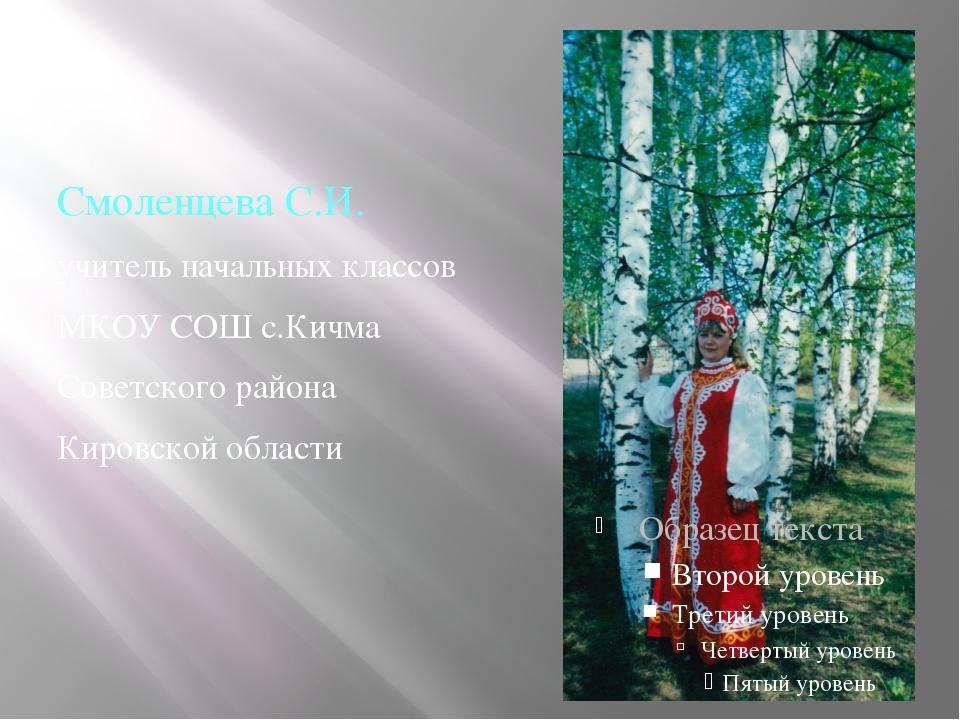 Смоленцева С.И. учитель начальных классов МКОУ СОШ с.Кичма Советского района...