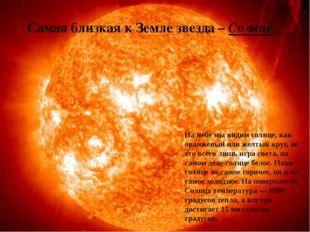 Самая близкая к Земле звезда – Солнце. На небе мы видим солнце, как оранжевы