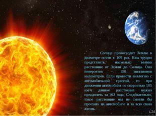 Солнце превосходит Землю в диаметре почти в 109 раз. Нам трудно представить,