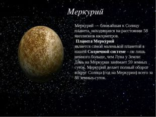 Меркурий Меркурий — ближайшая к Солнцу планета, находящаяся на расстоянии 58