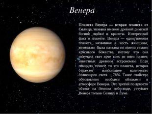Планета Венера — вторая планета от Солнца, названа именем древней римской бо