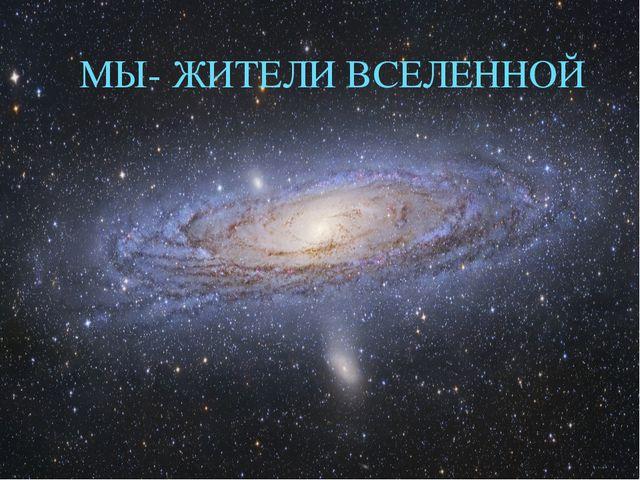 Доклад по астрономии на тему вселенная 854