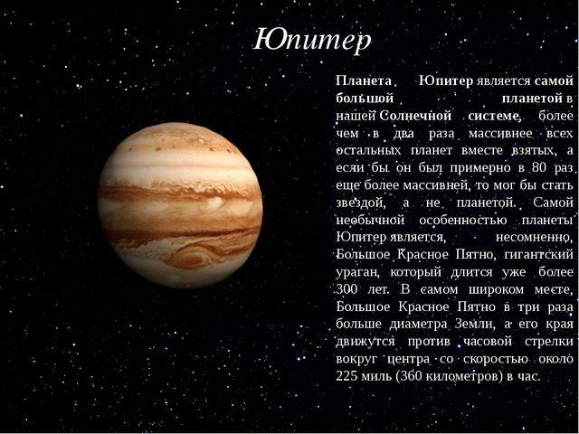 Планета Юпитерявляетсясамой большой планетойв нашейСолнечной системе, бо...