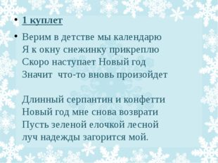 1 куплет Верим в детстве мы календарю Я к окну снежинку прикреплю Скоро насту