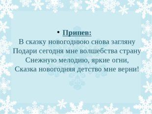 Припев: В сказку новогоднюю снова загляну Подари сегодня мне волшебства стран