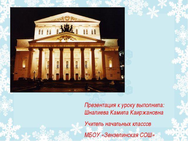Презентация к уроку выполнила: Шналиева Камила Каиржановна Учитель начальных...