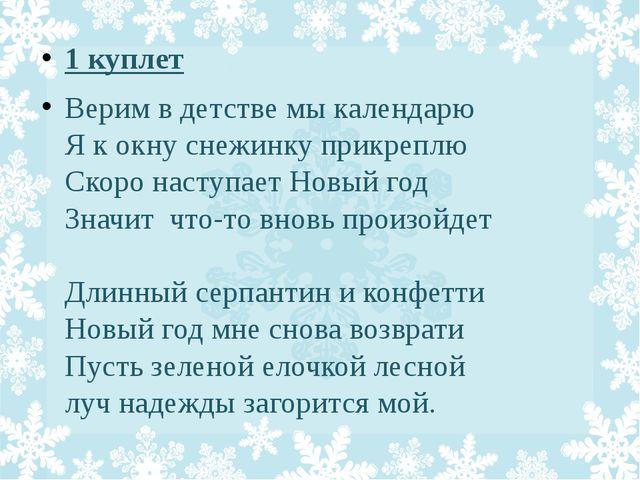1 куплет Верим в детстве мы календарю Я к окну снежинку прикреплю Скоро насту...