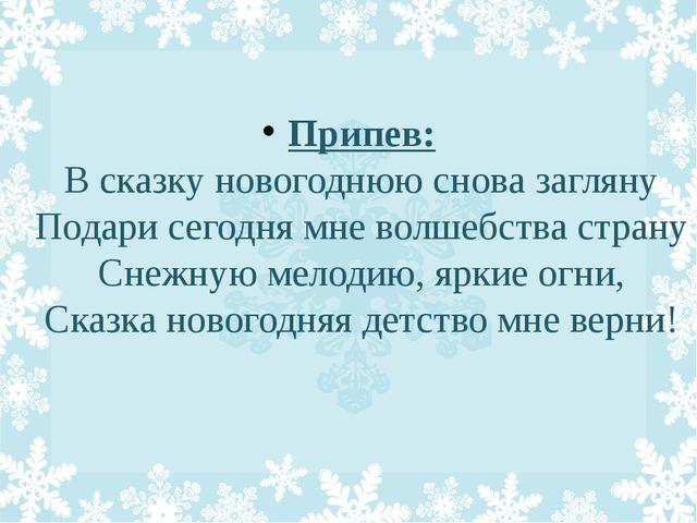 Припев: В сказку новогоднюю снова загляну Подари сегодня мне волшебства стран...