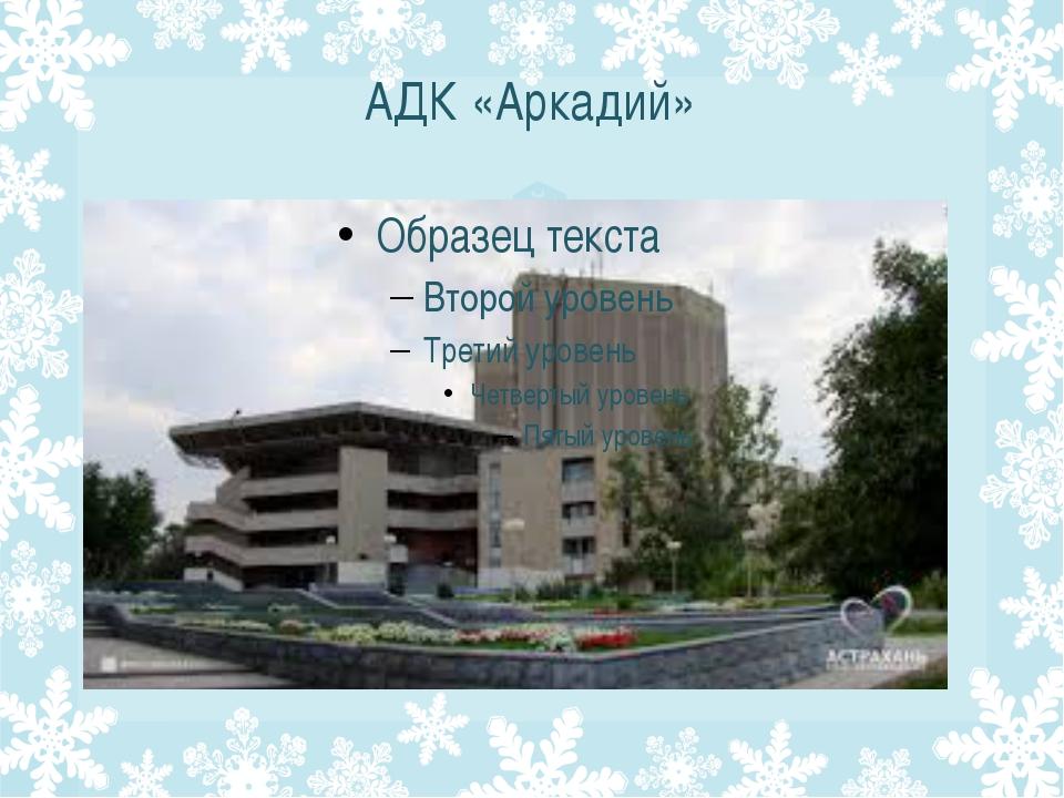 АДК «Аркадий»