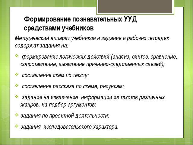 Формирование познавательных УУД средствами учебников Методический аппарат уче...