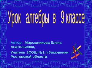 * Автор: Мирошникова Елена Анатольевна, Учитель ЗСОШ №1 п.Зимовники Ростовско