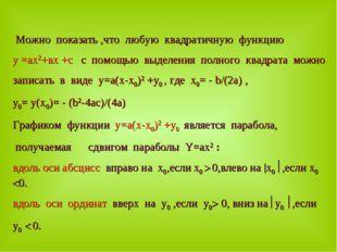 Можно показать ,что любую квадратичную функцию у =ax2+вх +с с помощью выделе