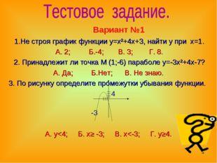 * Вариант №1 1.Не строя график функции y=x²+4x+3, найти y при x=1. А. 2; Б.-4