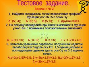 * Вариант № 2. 1. Найдите координаты точки пересечения графика функции y=x²-3