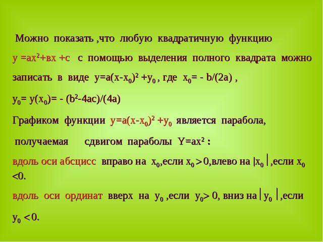 Можно показать ,что любую квадратичную функцию у =ax2+вх +с с помощью выделе...