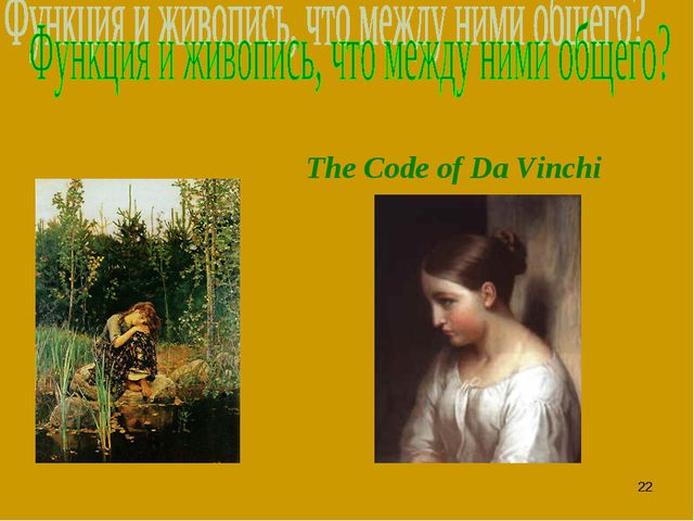* The Code of Da Vinchi