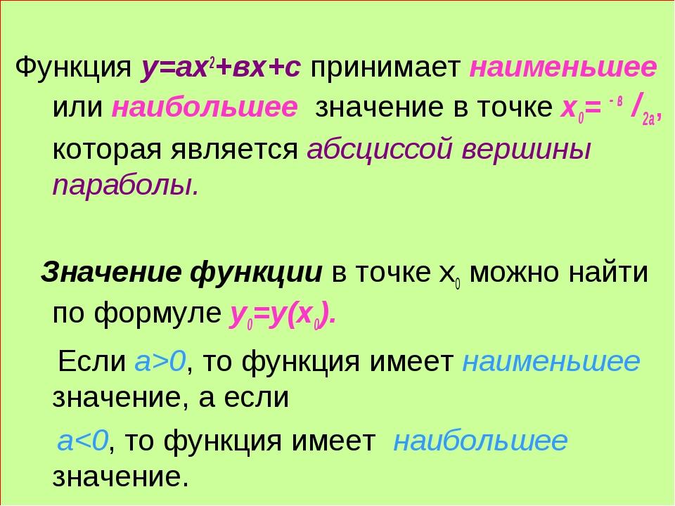 * Функция у=ах2+вх+с принимает наименьшее или наибольшее значение в точке х0=...