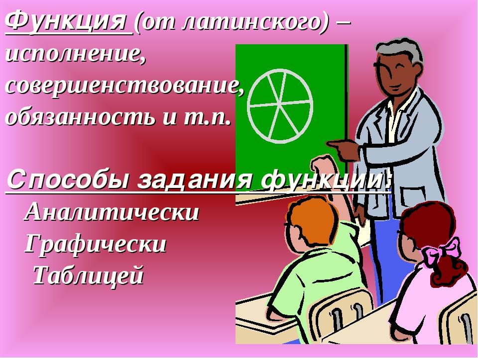 Функция (от латинского) – исполнение, совершенствование, обязанность и т.п. С...