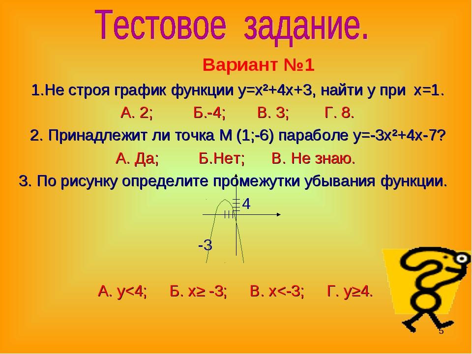 * Вариант №1 1.Не строя график функции y=x²+4x+3, найти y при x=1. А. 2; Б.-4...