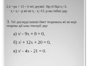 1. х2 - 12х + с = 0 теңдеуінің бір түбірі х1=5. х1+ х2=12 және х1 · х2=с. с-