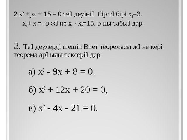1. х2 - 12х + с = 0 теңдеуінің бір түбірі х1=5. х1+ х2=12 және х1 · х2=с. с-...