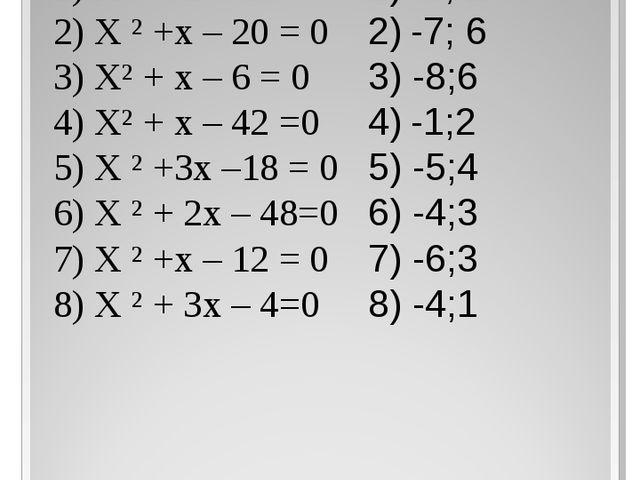 Теңдеулердің түбірлерінің қосындысы мен көбейтіндісін табыңдар: 1) Х ² + х –...