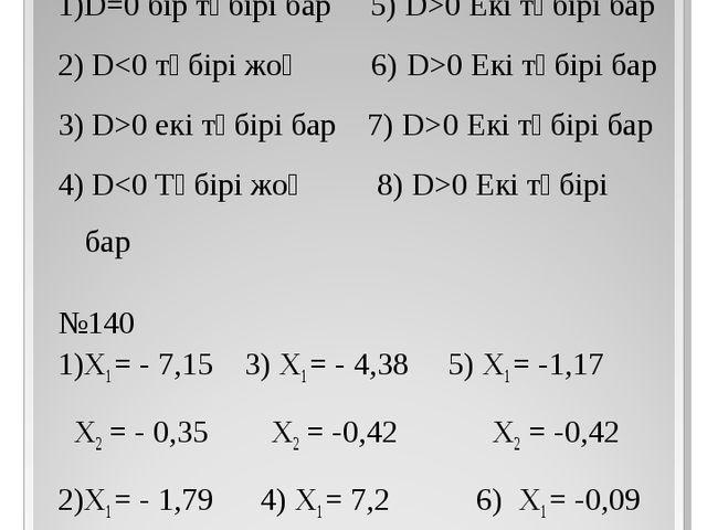 Үй тапсырмасы: № 139 1)D=0 бір түбірі бар 5) D>0 Екі түбірі бар 2) D0 Екі түб...
