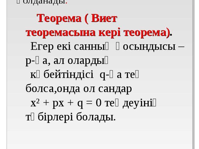 Теорема ( Виет теоремасына кері теорема). Егер екі санның қосындысы – р-ға,...