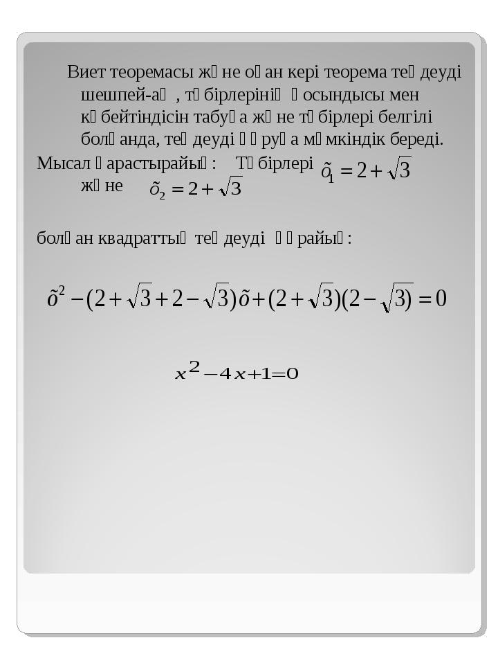 Виет теоремасы және оған кері теорема теңдеуді шешпей-ақ , түбірлерінің қосы...