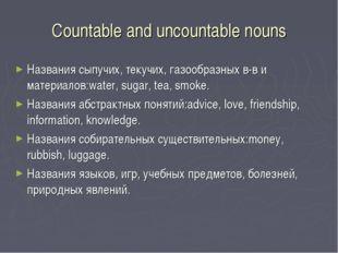 Countable and uncountable nouns Названия сыпучих, текучих, газообразных в-в и