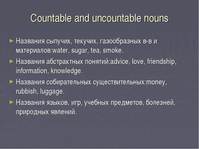 Countable and uncountable nouns Названия сыпучих, текучих, газообразных в-в и...
