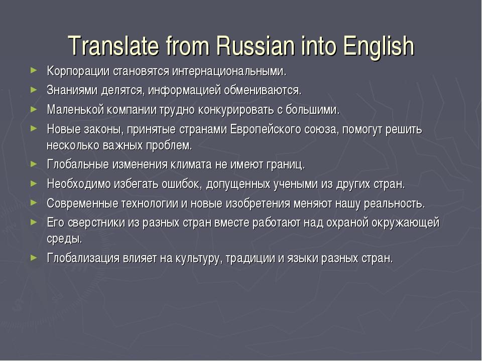 Translate from Russian into English Корпорации становятся интернациональными....