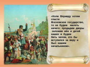 «Коли Вправду хотим спасти Московское государство, то не будем жалеть ничего;