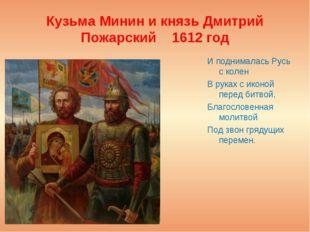 Кузьма Минин и князь Дмитрий Пожарский 1612 год И поднималась Русь с колен В