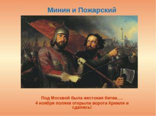 Минин и Пожарский Под Москвой была жестокая битва…. 4 ноября поляки открыли в
