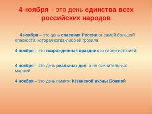 4 ноября – это день единства всех российских народов 4 ноября – это день спа