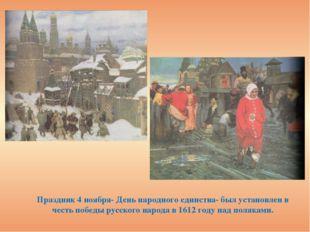 Праздник 4 ноября- День народного единства- был установлен в честь победы рус