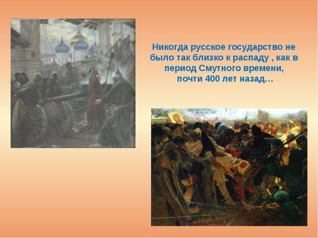 Никогда русское государство не было так близко к распаду , как в период Смутн...