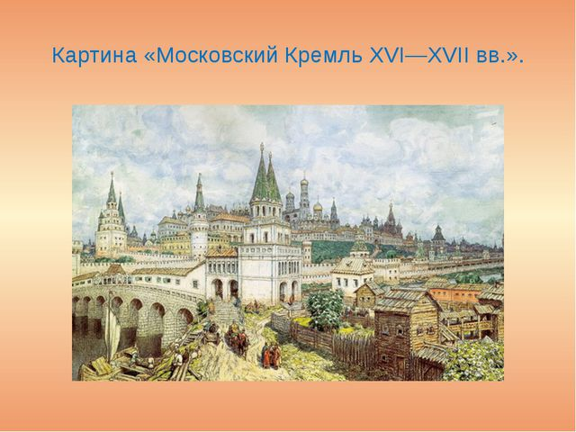 Картина «Московский Кремль XVI—XVII вв.».