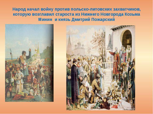 Народ начал войну против польско-литовских захватчиков, которую возглавил ста...