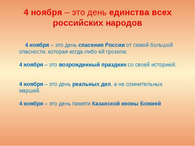 4 ноября – это день единства всех российских народов 4 ноября – это день спа...