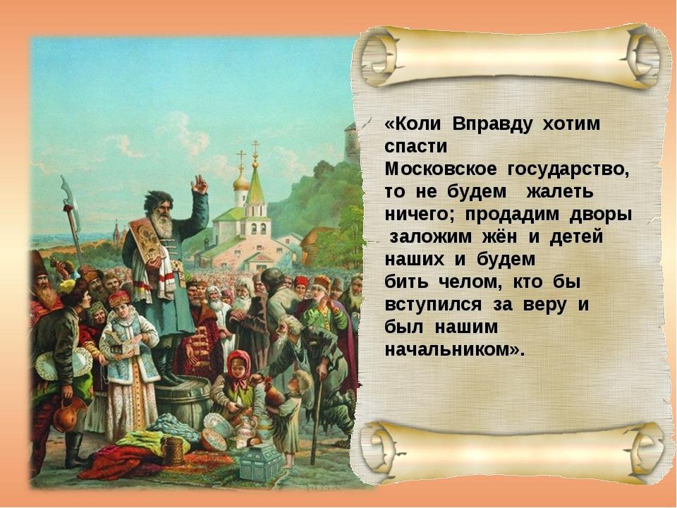 «Коли Вправду хотим спасти Московское государство, то не будем жалеть ничего;...